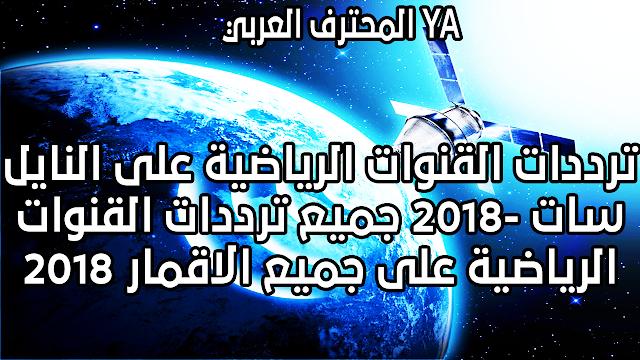 ترددات القنوات الرياضية على النايل سات 2018 جميع ترددات القنوات الرياضية على جميع الاقمار 2018