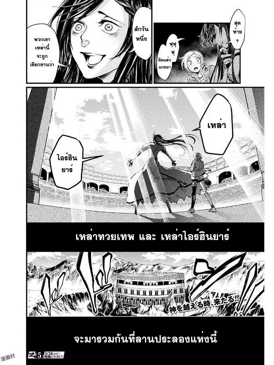 อ่านการ์ตูน Shuumatsu no Walkure ตอนที่ 4 13 เทพเจ้า 13 มนุษย์ หน้า 27