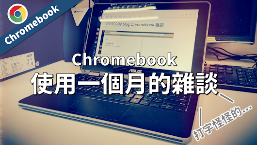 Chromebook使用一個月的雜談 / Chromebook Review: After 1 Month of Usage - 布丁布丁吃什麼?