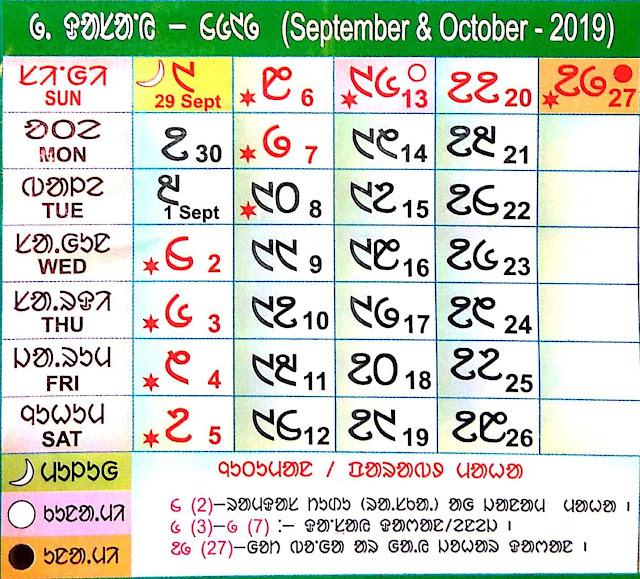 Santali Calendar 2019 Dasai Bonga
