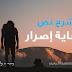شرح نص حكاية اصرار لاملي نصر الله - محور أعلام ومشاهير - ثامنة أساسي