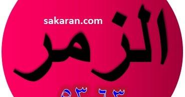 Tulisan Arab Surat Az Zumar Ayat 53 63 Bacaan Terjemah