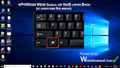 Computer window Button three secret tips, কম্পিউটারের উইন্ডো Button এর তিনটি গোপন টিপস,