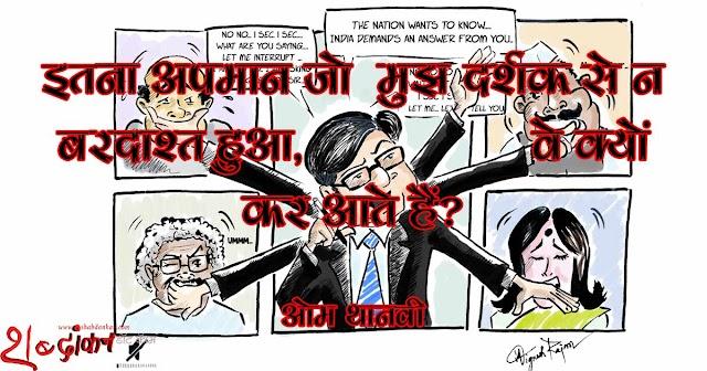 यह कैसी टीवी पत्रकारिता है — ओम थानवी @omthanvi #OmThanvi on #ArnabGoswami