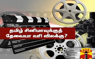 Ayutha Ezhuthu Neetchi 30-11-2016 Is Tax excemption necessary for Tamil Cinema ..?