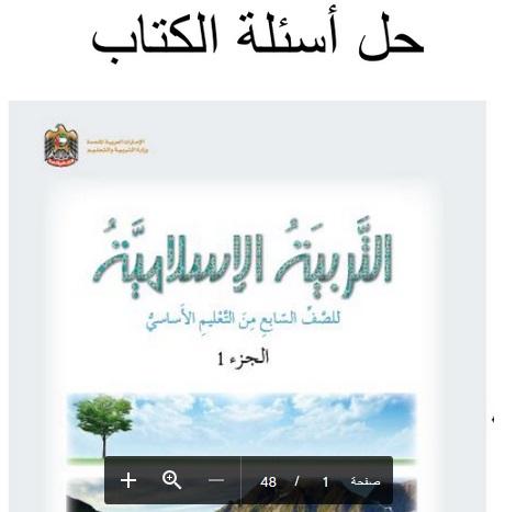 حل كتاب التربية الاسلامية للصف السابع