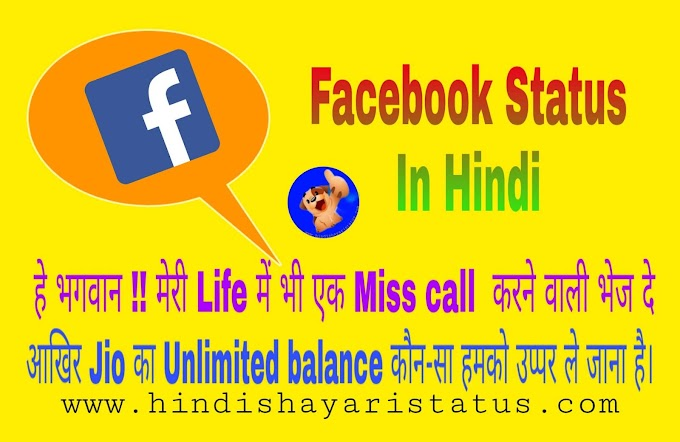Facebook Status In Hindi - Facebook Attitude Status Shayari Hindi