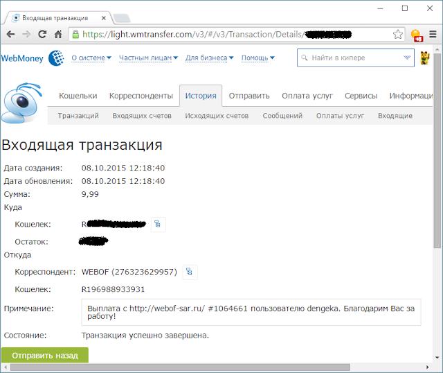 WEBOF-SAR - выплата на WebMoney от 08.10.2015 года