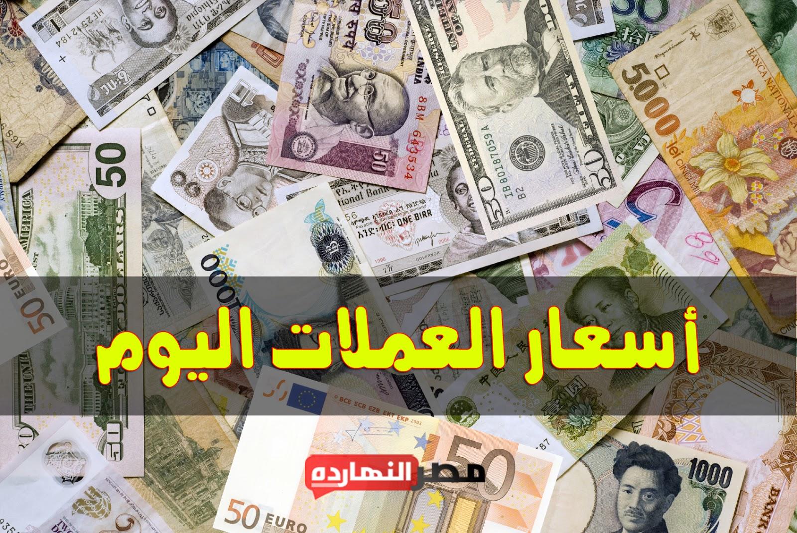 ارتفاع أسعار العملات في مصر اليوم الأحد 2017-12-31 بالبنوك .. والدولار والريال يواصلان الاستقرار