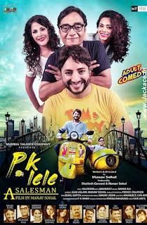 PK Lele A Salesman First Look Poster