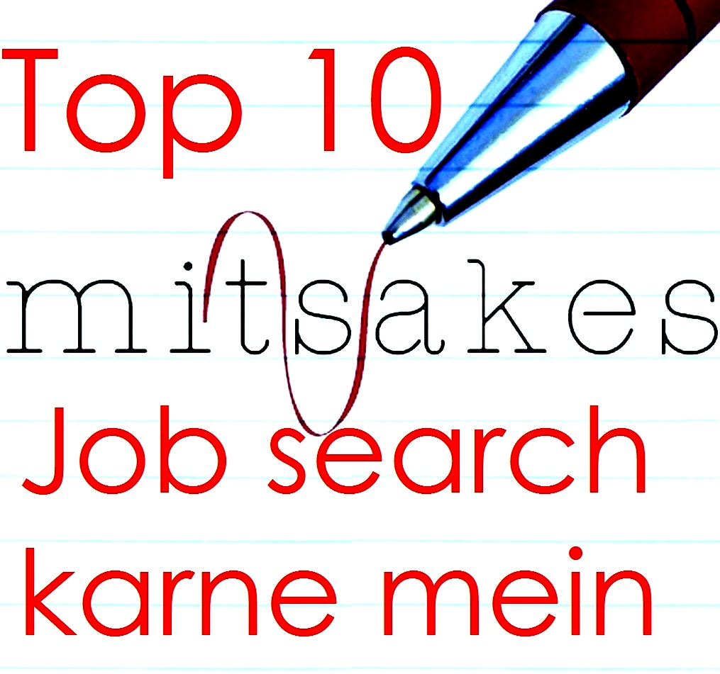 active career services top mistakes job search karne mein top 10 mistakes job search karne mein