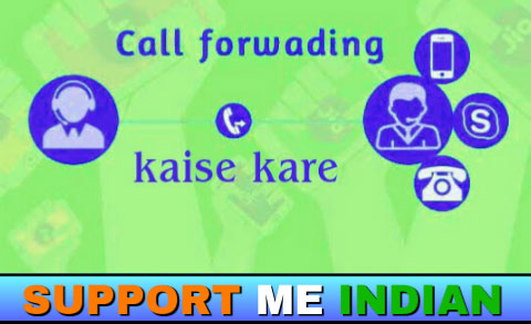 Call Forwar kaise kare