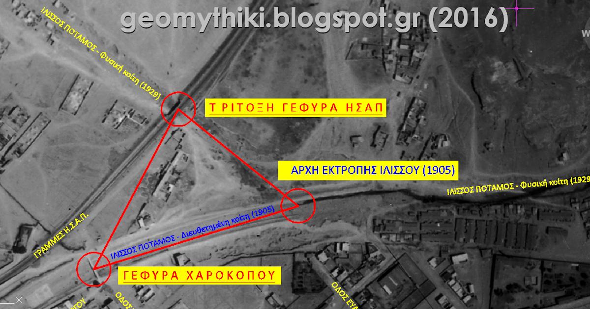 geomythiki.blogspot.com