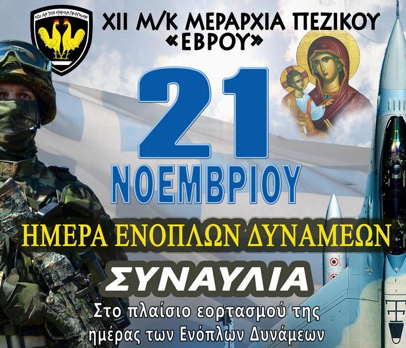 Αλεξανδρούπολη: Μουσική εκδήλωση της ΧΙΙ Μεραρχίας Πεζικού για την Ημέρα των Ενόπλων Δυνάμεων