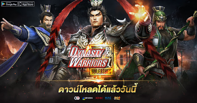 Dynasty Warriors: Unleashed เปิดฉากความมันส์สุดอลังการ วันนี้ !!