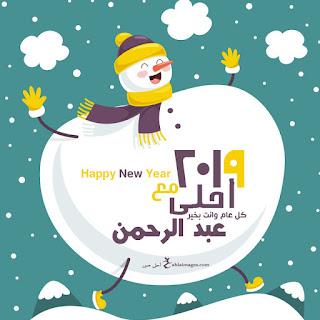 2019 احلى مع عبد الرحمن