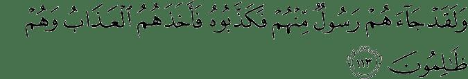 Surat An Nahl Ayat 113