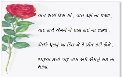gujarati love status for whatsapp
