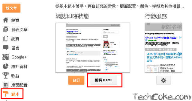 "Blogger 修正 Missing required field ""updated"" 錯誤_101"