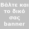Ζητήστε να βάλετε και το δικό σας banner