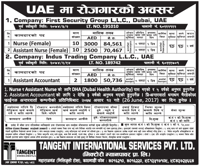 Jobs in UAE for Nepali, Salary Rs 84,561