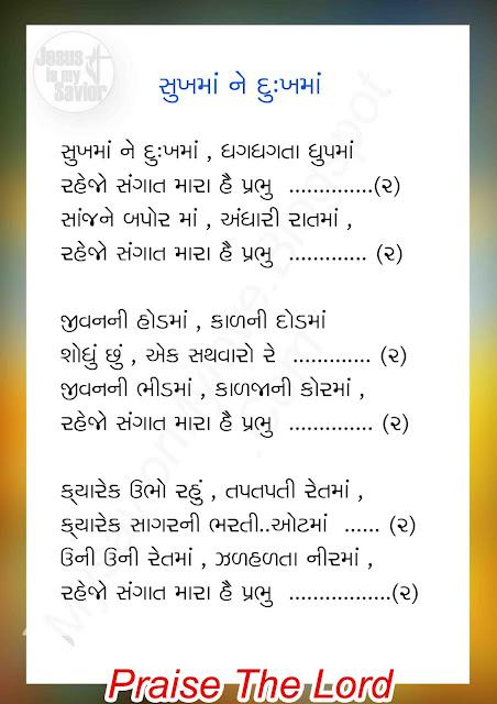 Sukhama Ne Dukhama jesus song Lyrics