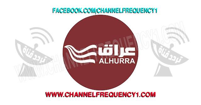 قناة الحرة عراق