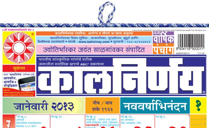 Kalnirnay Gujarati Calendar 2014 Pdf