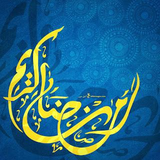 احلى الصور رمضان كريم