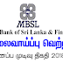 Vacancy In Merchant Bank of Sri Lanka & Finance PLC