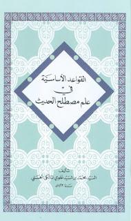 al-Qawaid al-Asasiyyah Fi Ilm Mushthalah Hadith