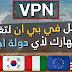 تحميل تطبيق vpn  الاول مدفوع و مدى الحياة 2018 | حول IP جهازك لأي دوله اجنبيه
