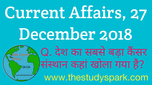 Current Affairs, 27 December 2018