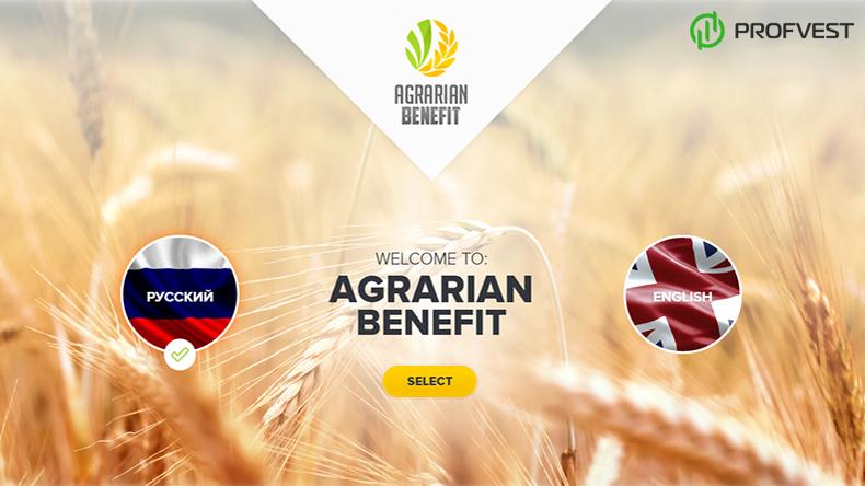 Agrarian Benefit обзор и отзывы наш вклад 300$