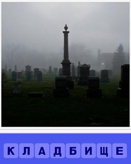 кладбище в тумане и в центре установлен памятник