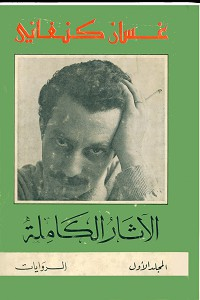 الأثار الكاملة المجلد الأول - غسان كنفاني