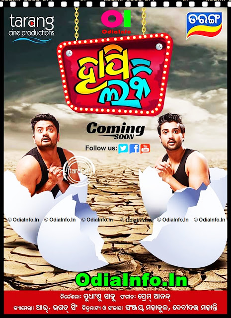 Image result for happy lucky odia movie
