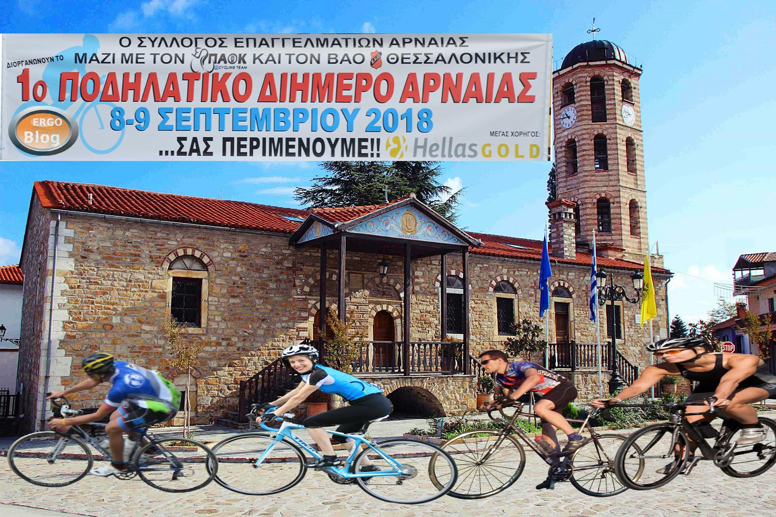 Ποδηλατικό αγωνιστικό διήμερο στην Αρναία Χαλκιδικής.