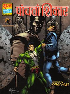 Panchva-Shikar-Nagraj-Comics-Book-In-Hindi-PDF