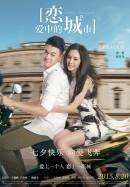 Xem Phim Thành Phố Tình Yêu 2015