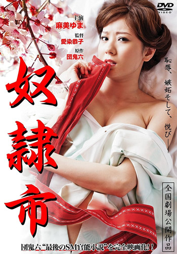 [18+] Captive Market 2018 Chinese Adult Movie 480p HDRip