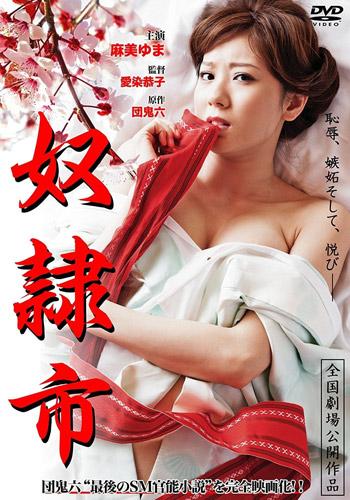 [18+] Captive Market 2018 Chinese Adult Movie 480p HDRip