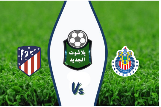 نتيجة مباراة اتليتكو مدريد وديبورتيفو جوادالاخارا اليوم 24-07-2019 الكأس الدولية للأبطال