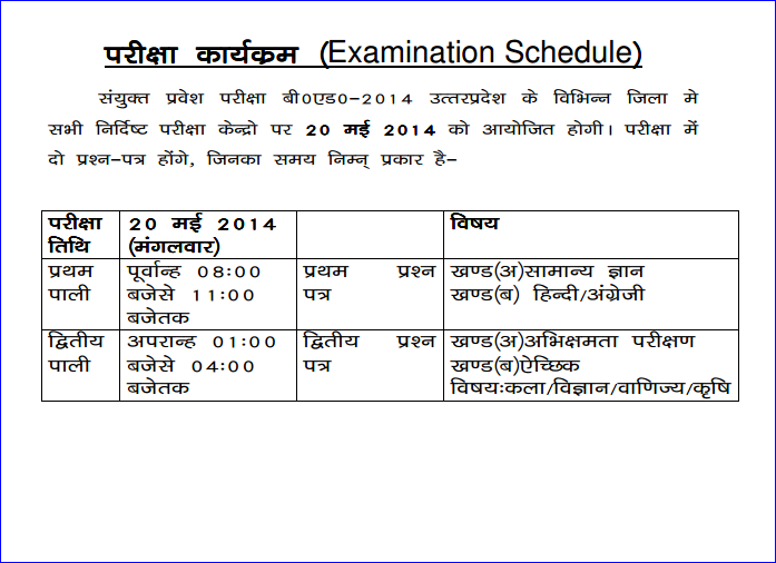 bu+jhansi+susheel+kumar Bu B Ed Application Form on