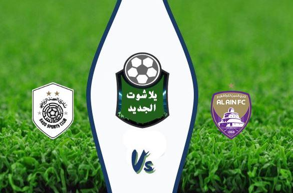 نتيجة مباراة العين والسد القطري اليوم الثلاثاء 15 / سبتمبر / 2020 دوري ابطال اسيا