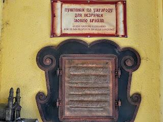 Ужгород. Пассаж. Путеводитель для слабовидящих шрифтом Брайля