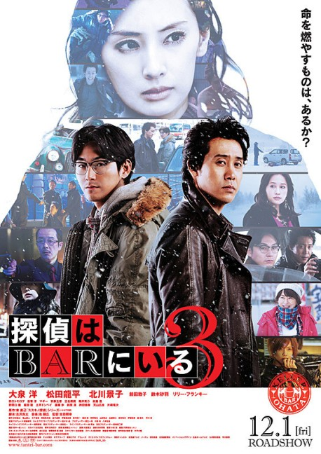 Sinopsis Film Jepang 2017: The Last Shot in the Bar / Tantei Wa Bar Ni Iru 3