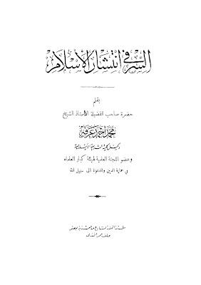 السر في انتشار الإسلام -  محمد أحمد عرفة