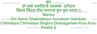 Hindu Mantra Chant to remove poverty