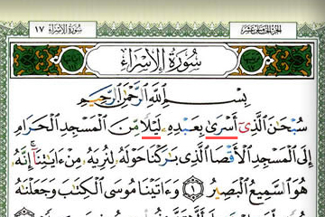 Teks Bacaan Surat Al Isra Arab Latin Dan Terjemahannya